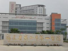 泉州市第一醫院體檢中心