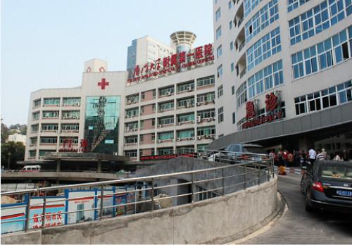 厦门大学附属第一医院体检中心