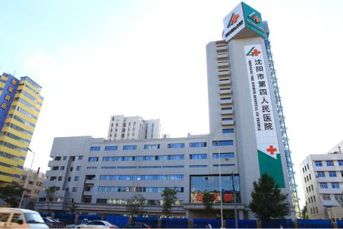 沈阳市第四人民医院体检中心外景1
