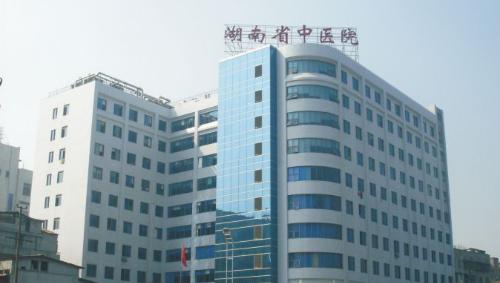 湖南中医院第二附属医院体检中心