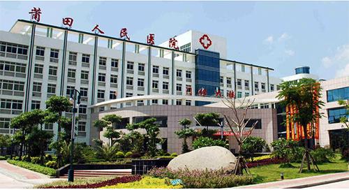 莆田人民医院体检中心