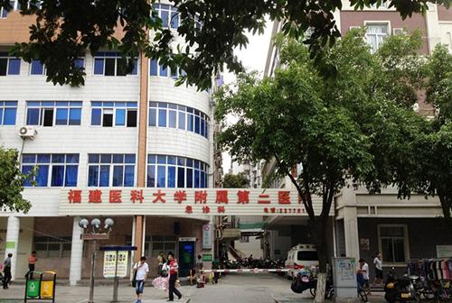 福建医科大学附属第二医院体检中心