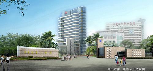 莆田市第一医院体检中心