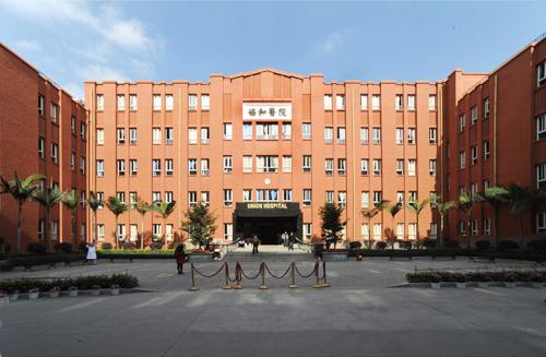 福建协和医院体检中心