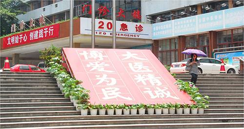 福建省人民医院规模