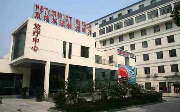 解放军906医院(原宁波113医院)体检中心