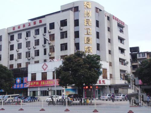 福州民卫医院体检中心