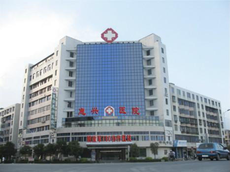 惠兴医院健康体检中心