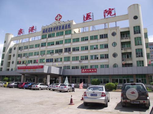 泉港醫院體檢中心