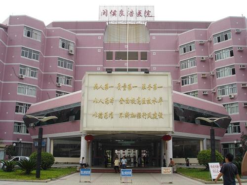 福州闽侯县医院体检中心