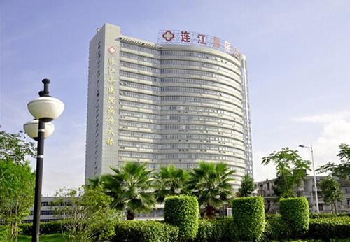 福州连江县医院体检中心