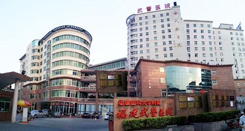 福建武警总队医院体检中心