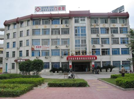 福州第八医院体检中心