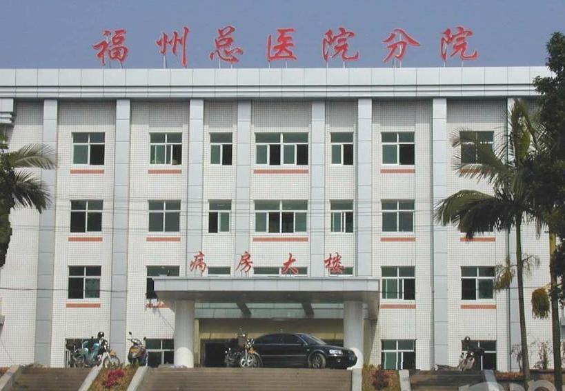 福州总医院分院体检中心