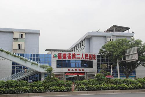 福州市第二医院体检中心东二环分院