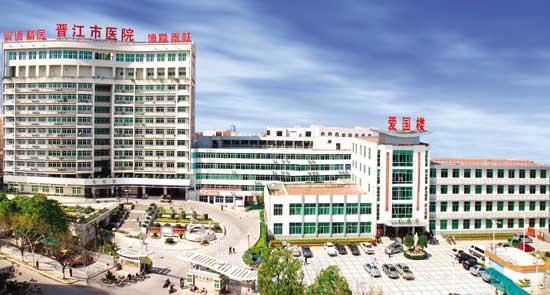 晉江市醫院健康體檢中心