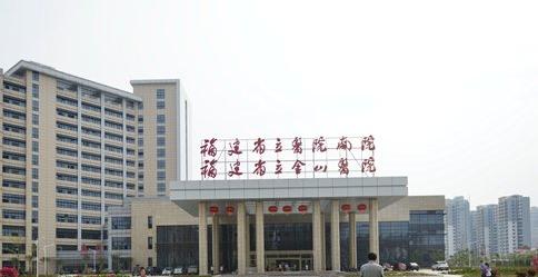 福建省立医院金山分院体检中心