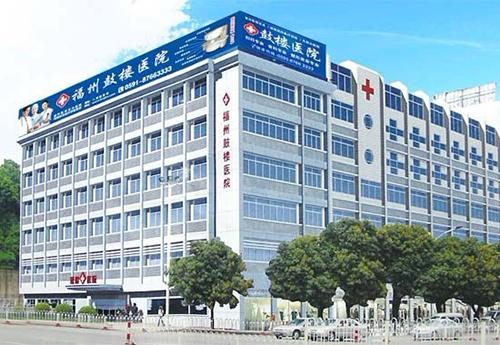福州鼓楼医院体检中心