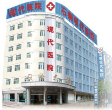 石狮现代医院体检中心