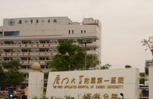 厦门第一医院杏林分院体检中心