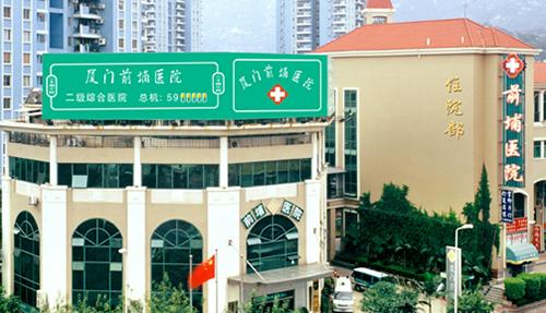 厦门前埔医院体检中心