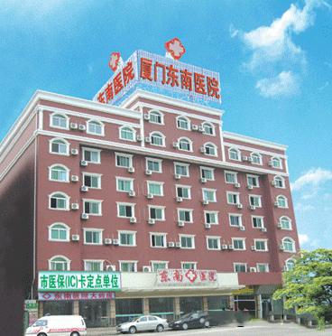 廈門東南醫院體檢中心