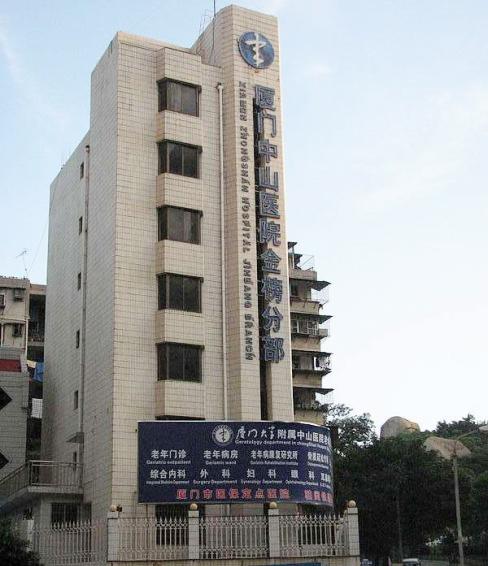 厦门中山医院体检中心金榜分院