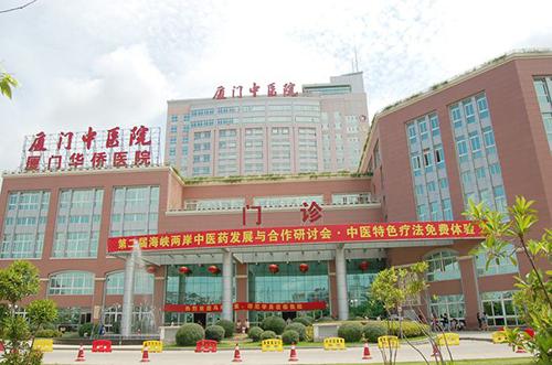 厦门中医院临床科室