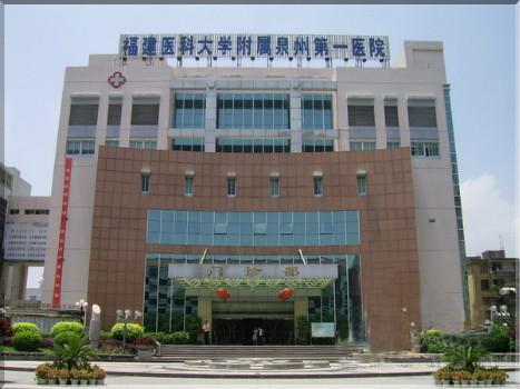 福建醫科大學附屬第一醫院閩南分院體檢中心