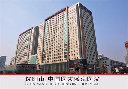 沈陽盛京醫院體檢中心