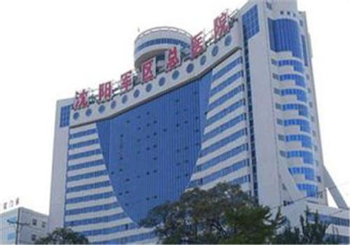 沈阳军区总医院体检中心主楼