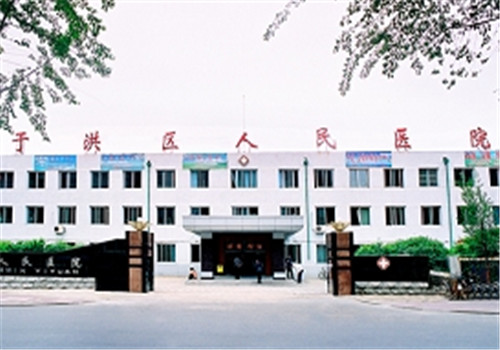 沈陽于洪區人民醫院體檢中心