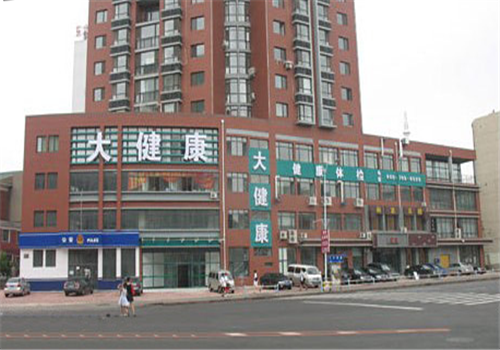 沈陽大健康體檢中心(和平分院)