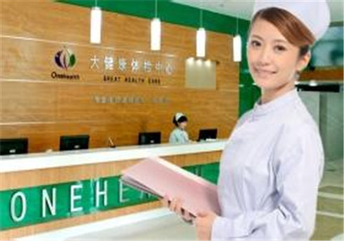 沈阳大健康体检中心(沈河分院)服务台