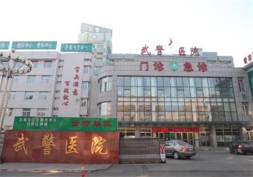 沈阳武警总医院体检中心