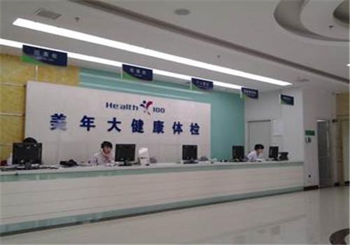 沈阳大健康体检中心(浑南分院)