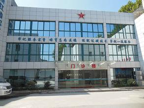 浙江省军区门诊部体检中心
