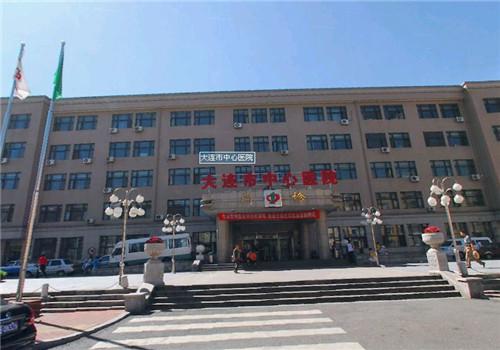 大連中心醫院體檢中心