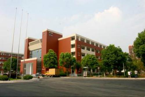 浙江工业大学医院体检中心
