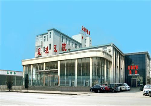 大連遼漁醫院體檢中心