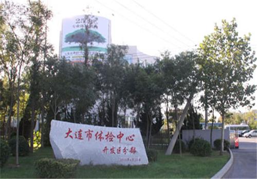 大連體檢中心開發區分部