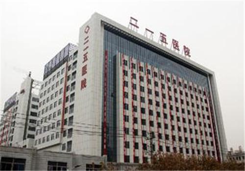 中国人民解放军第二一五医院体检中心