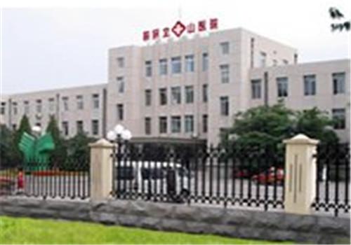 鞍山双山医院体检中心外景4
