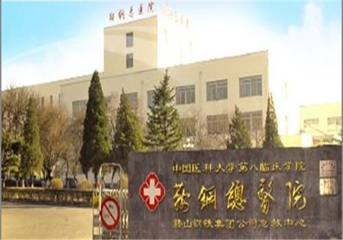 鞍钢总医院体检中心
