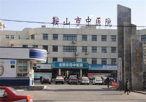 鞍山中医院体检中心
