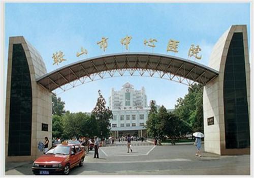 鞍山中心医院体检中心