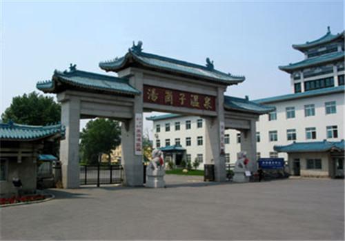鞍山汤岗子医院体检中心