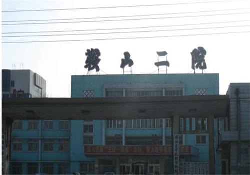 鞍山第二医院体检中心大楼