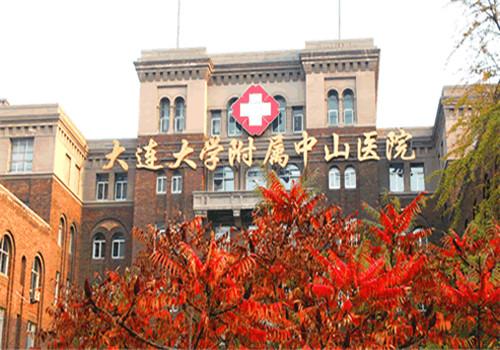 大连大学附属中山医院体检中心
