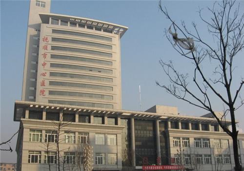 抚顺中心医院体检中心外景5